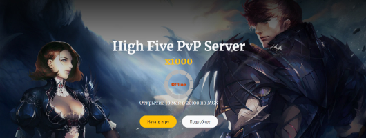 Pvpgate.com High Five